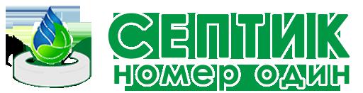лого септик номер один