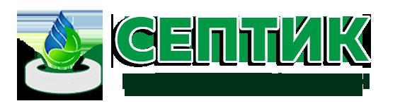 Септик номер 1 - logo