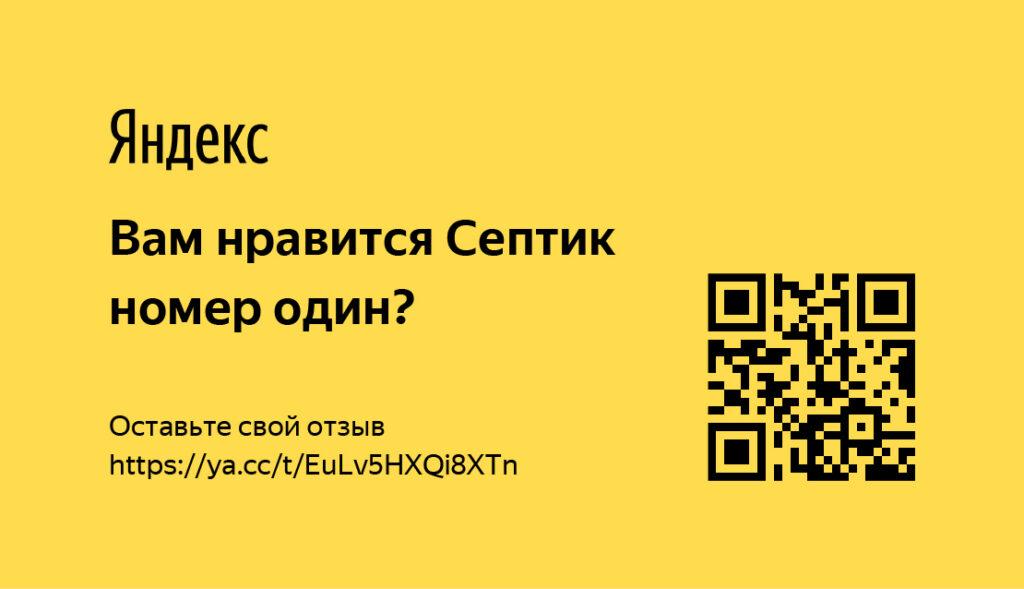 отзывы Септик номер один на картах Яндекс